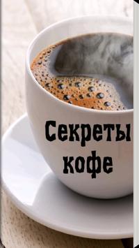Секреты кофе poster