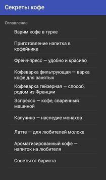 Секреты кофе apk screenshot
