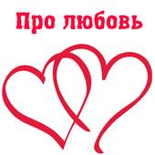 Про любовь icon