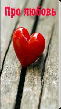 Про любовь poster