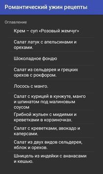 Романтический ужин рецепты apk screenshot