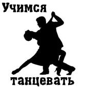 Учимся танцевать icon