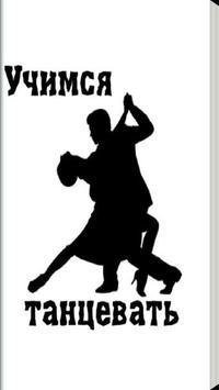 Учимся танцевать poster