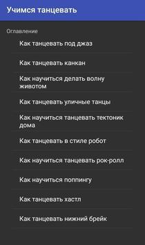 Учимся танцевать apk screenshot