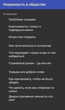 Уверенность в обществе apk screenshot
