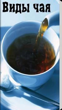 Виды чая poster