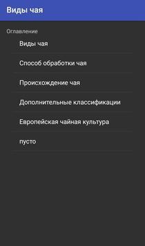 Виды чая apk screenshot