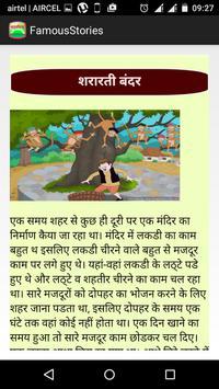 ज्ञान बढ़ाने के लिए कहानियाँ apk screenshot