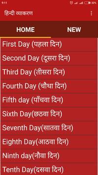 हिन्दी व्याकरण शीखे poster