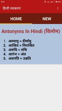 हिन्दी व्याकरण शीखे apk screenshot