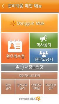 동국대학교 MBA apk screenshot