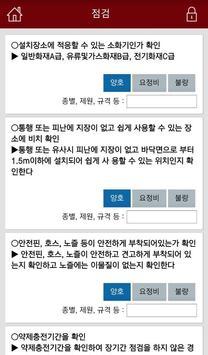 소방시설점검시스템 apk screenshot