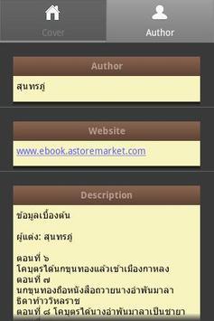 โคบุตร ตอนที่ 6, 7, 8 และ 9 apk screenshot