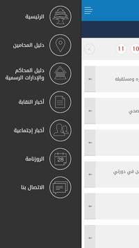 BBA apk screenshot