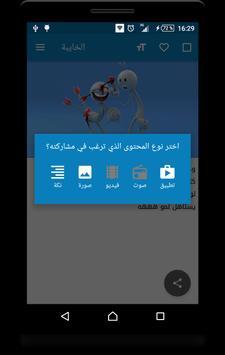 نكت مغربية خطيرة apk screenshot