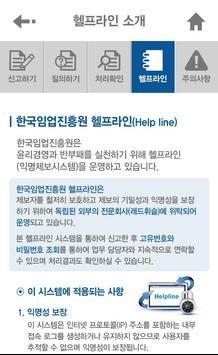 한국임업진흥원 헬프라인 apk screenshot