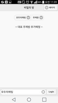 톡유 - 랜덤채팅(파일전송) apk screenshot