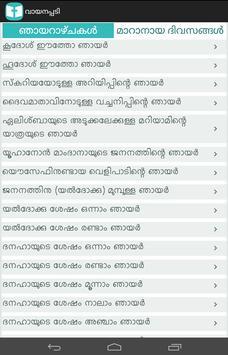 വായനപ്പടി (Vayanappadi) poster