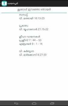 വായനപ്പടി (Vayanappadi) apk screenshot