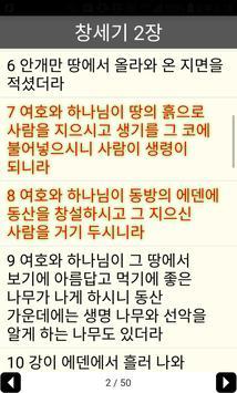 개역개정 성경 apk screenshot