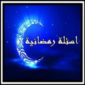 اسئلة رمضانية icon