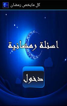 اسئلة رمضانية poster