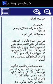 اسئلة رمضانية apk screenshot