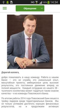 PB Events apk screenshot