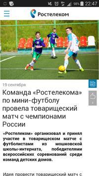 Rosteam apk screenshot