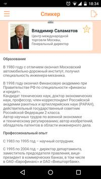 Россия в ВТО apk screenshot
