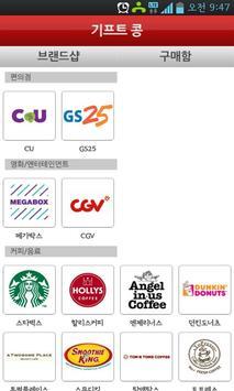 무료통화 어플 - 콩자루(무료 음성로밍) apk screenshot