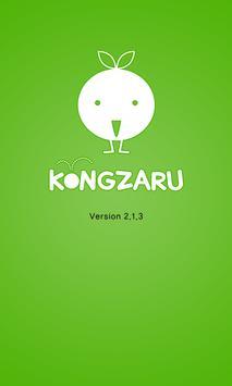 무료통화 어플 - 콩자루(무료 음성로밍) poster