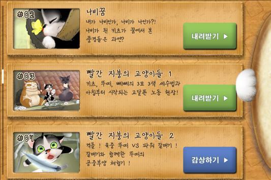 BreadKitz apk screenshot