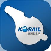 코레일유통 헬프라인 icon