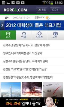 코리아닷컴 poster