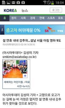 코리아닷컴 apk screenshot