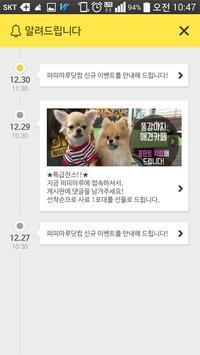 마누령 apk screenshot
