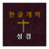 무료 개역한글 바이블 성경책-오프라인:신 icon