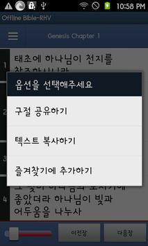 무료 개역한글 바이블 성경책-오프라인:신 apk screenshot