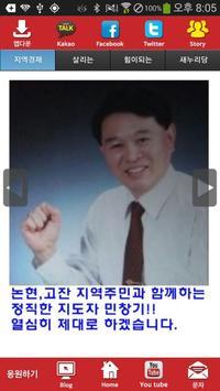 민창기 새누리당 인천 후보 공천확정자 샘플 (모팜) poster