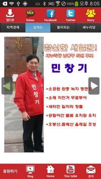 민창기 새누리당 인천 후보 공천확정자 샘플 (모팜) apk screenshot