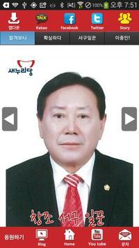 이종민 새누리당 인천 후보 공천확정자 샘플 (모팜) poster