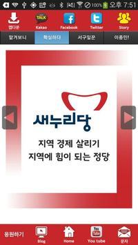 이종민 새누리당 인천 후보 공천확정자 샘플 (모팜) apk screenshot