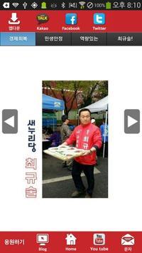 최규슬 새누리당 인천 후보 공천확정자 샘플 (모팜) poster