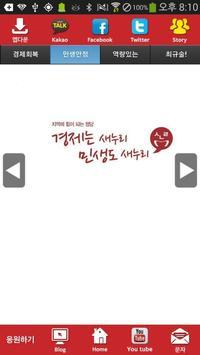 최규슬 새누리당 인천 후보 공천확정자 샘플 (모팜) apk screenshot