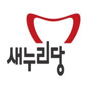 이상복 새누리당 인천 후보 공천확정자 샘플 (모팜) icon