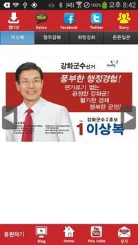 이상복 새누리당 인천 후보 공천확정자 샘플 (모팜) poster