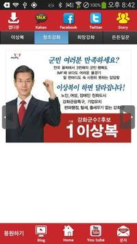이상복 새누리당 인천 후보 공천확정자 샘플 (모팜) apk screenshot