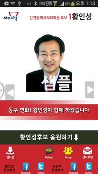 유정복&황인성 (모팜) poster