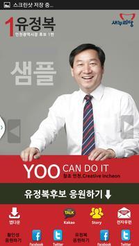 유정복&황인성 (모팜) apk screenshot